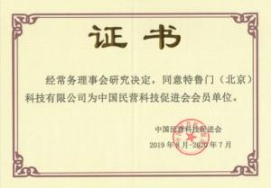 热烈祝贺亚美国际平台注册成为中国民营科技促进会会员单位