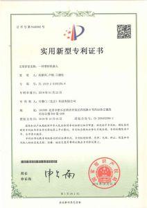 热烈祝贺亚美国际平台注册取得实用新型专利证书,实用新型名称:一种喷砂机器人。