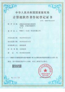 热烈祝贺亚美国际平台注册取得计算机软件著作权登记证书,软件名称:多轴运动控制系统软件