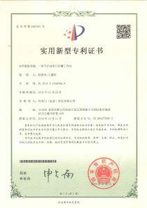 热烈祝贺亚美国际平台注册取得实用新型专利证书,实用新型名称:一种全自动车门打磨工作站