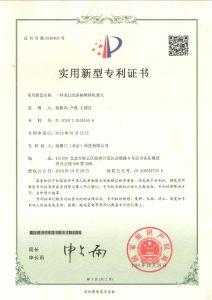 热烈祝贺亚美国际平台注册取得实用新型专利证书,实用新型名称:一种亚美旗舰厅式多轴喷锌机器人
